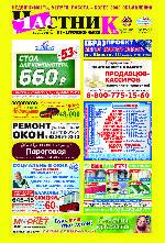 Частник подать объявление мыски аренда 1 квартиры новосибирск частные объявления